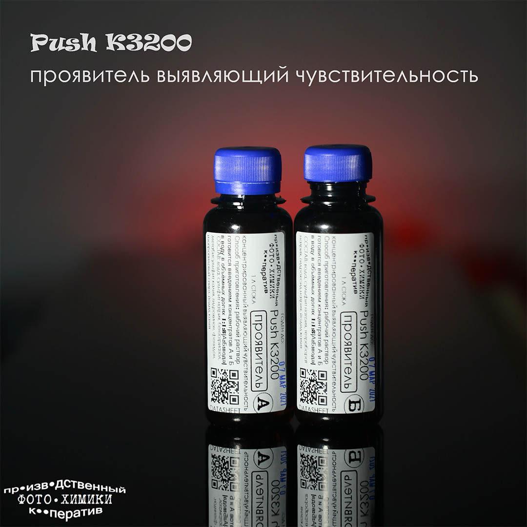 Push K3200