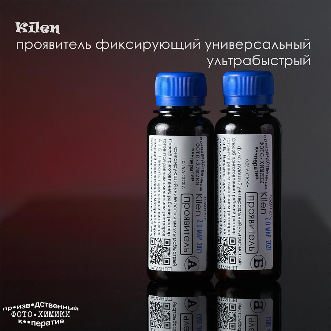 Kilen Image