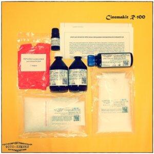 Cinemakit R-100