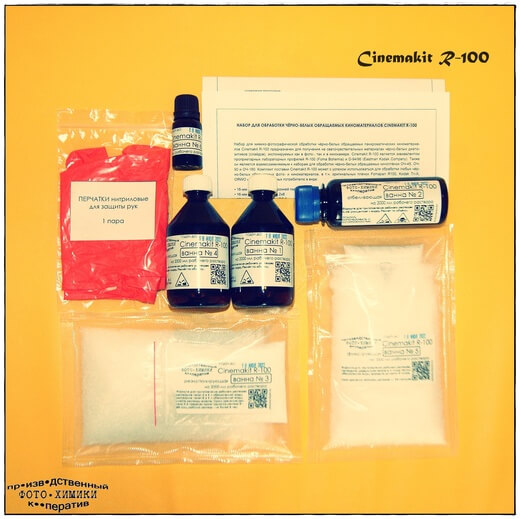 Cinemakit R-100 Image