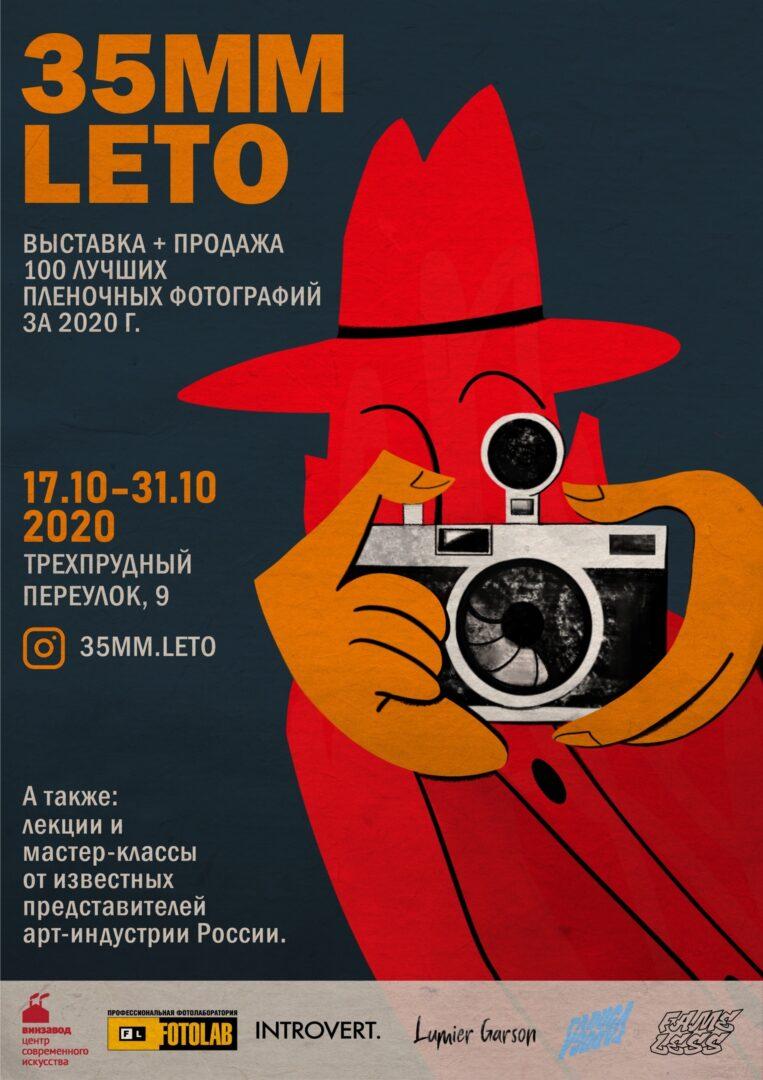 Выставка 35MM LETO
