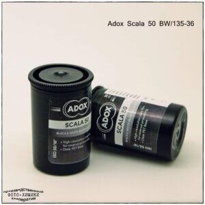 Adox Scala 50 BW/135-36