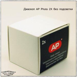 Диаскоп AP Photo 2X без подсветки