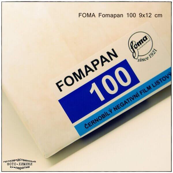 FOMA Fomapan 100/9х12