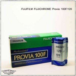 FUJIFILM FUJICHROME Provia 100F/120