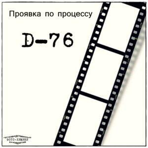 Проявка по процессу D-76