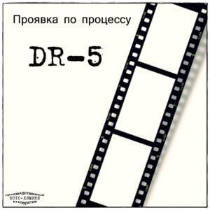 Проявка по процессу DR-5