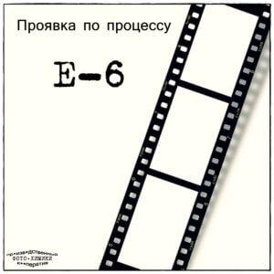 Проявка по процессу Е-6