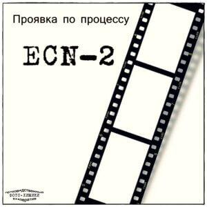 Проявка по процессу ECN-2