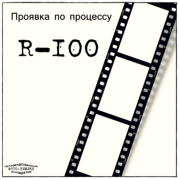 Проявка по процессу R-100