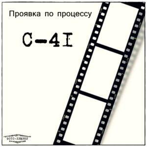 Проявка по процессу С-41
