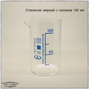 Стаканчик стеклянный мерный с носиком 100 мл