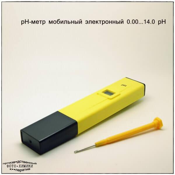 рН-метр мобильный электронный