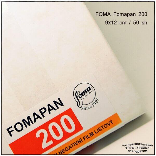 FOMA Fomapan 200/9х12