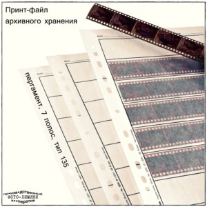 Принт-файл архивного хранения фотоплёнки