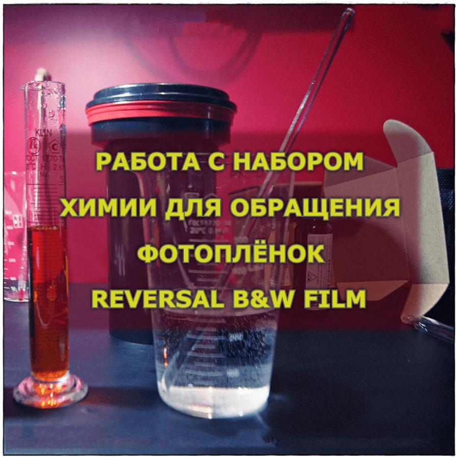 набор химии для обращения REVERSAL B&W FILM