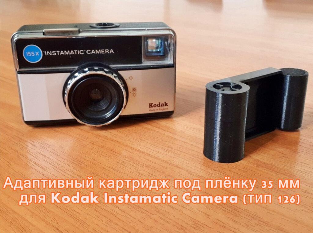 Адаптивный картридж под плёнку 35 мм