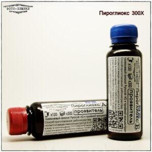 Пироглиокс 300Х